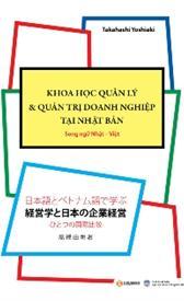 Quản trị kinh doanh học và quản trị doanh nghiệp tại Nhật Bản