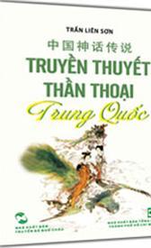 Truyền thuyết thần thoại Trung Quốc